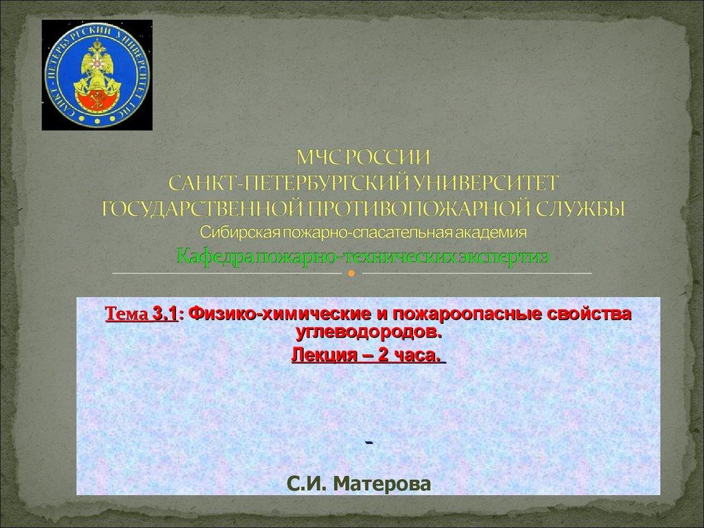 презентация спасателей мчс россии,