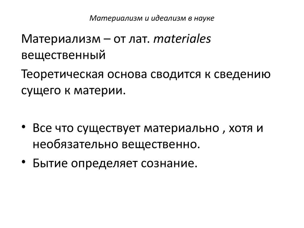 Философский Словарь Терминов Онлайн