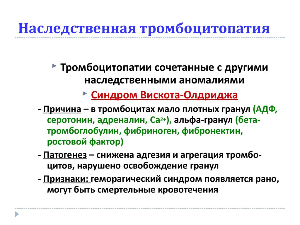 Патология гемостаза Online Presentation