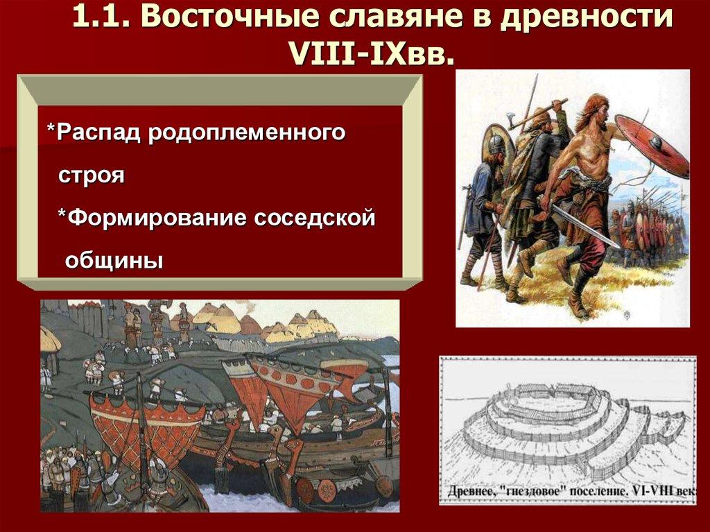 Древние славяне история украины 7 класс