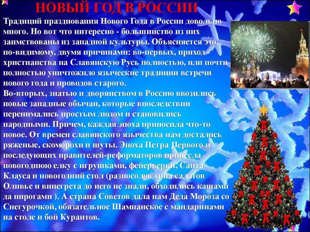 Отмечание нового года в россии