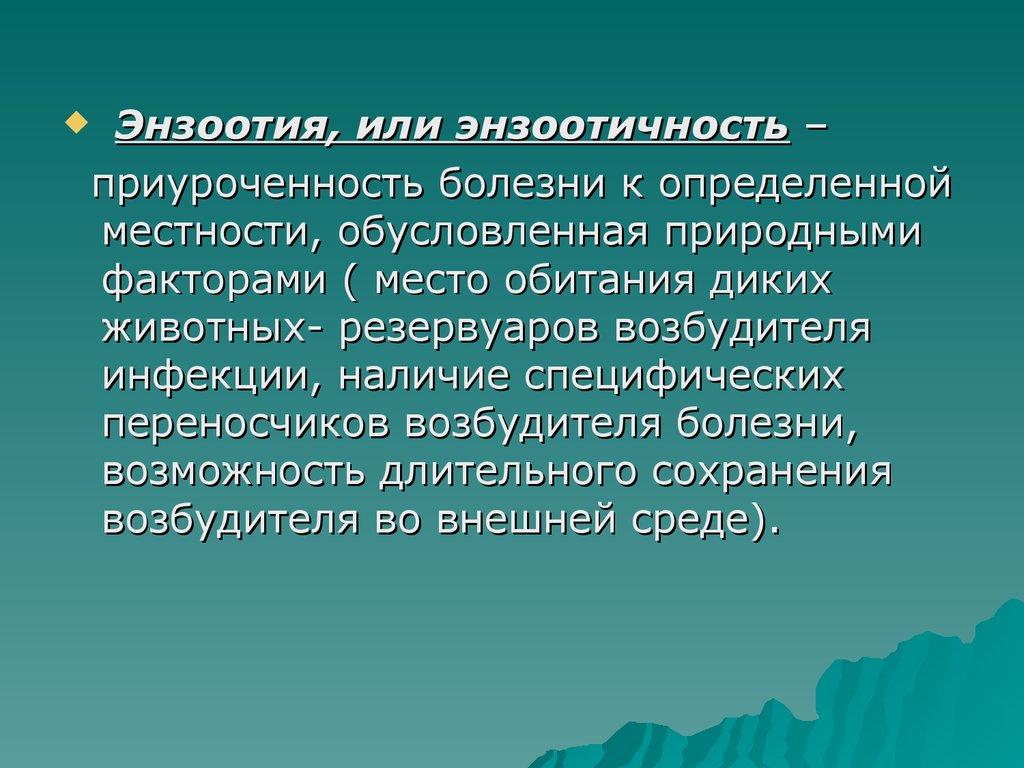 природные очаговые заболевания россии презентация