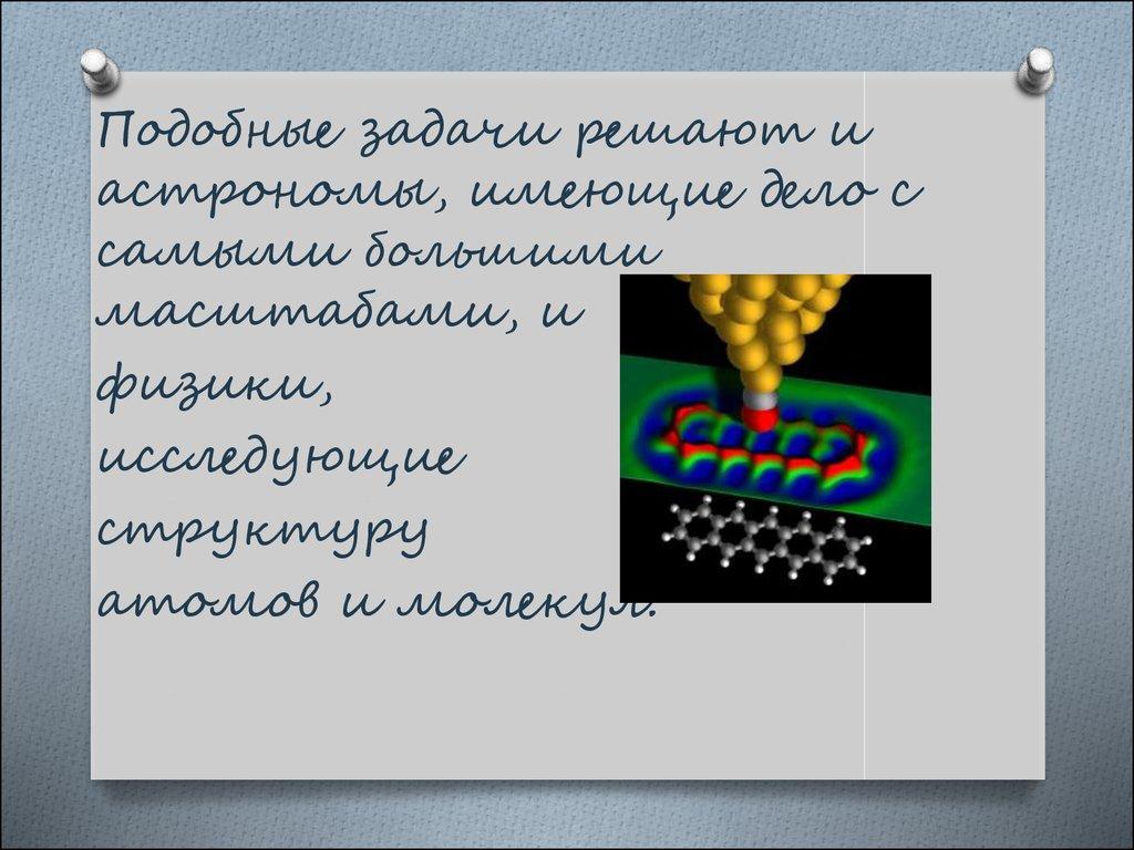 игра молекула для знакомства