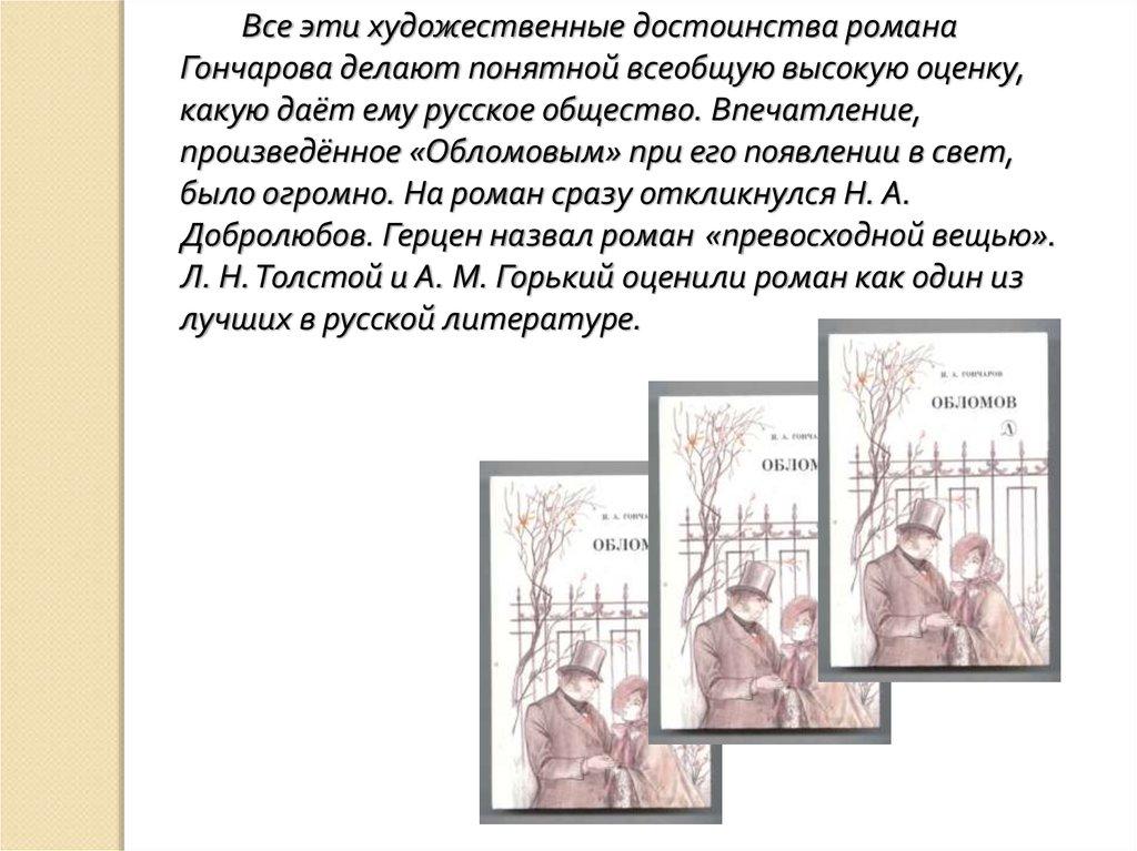 Первая утверждает, что в романе две сюжетные линии: обломов - ольга и штольц - ольга