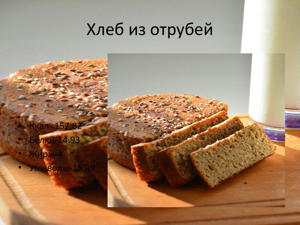 диетический хлеб в духовке рецепт с фото