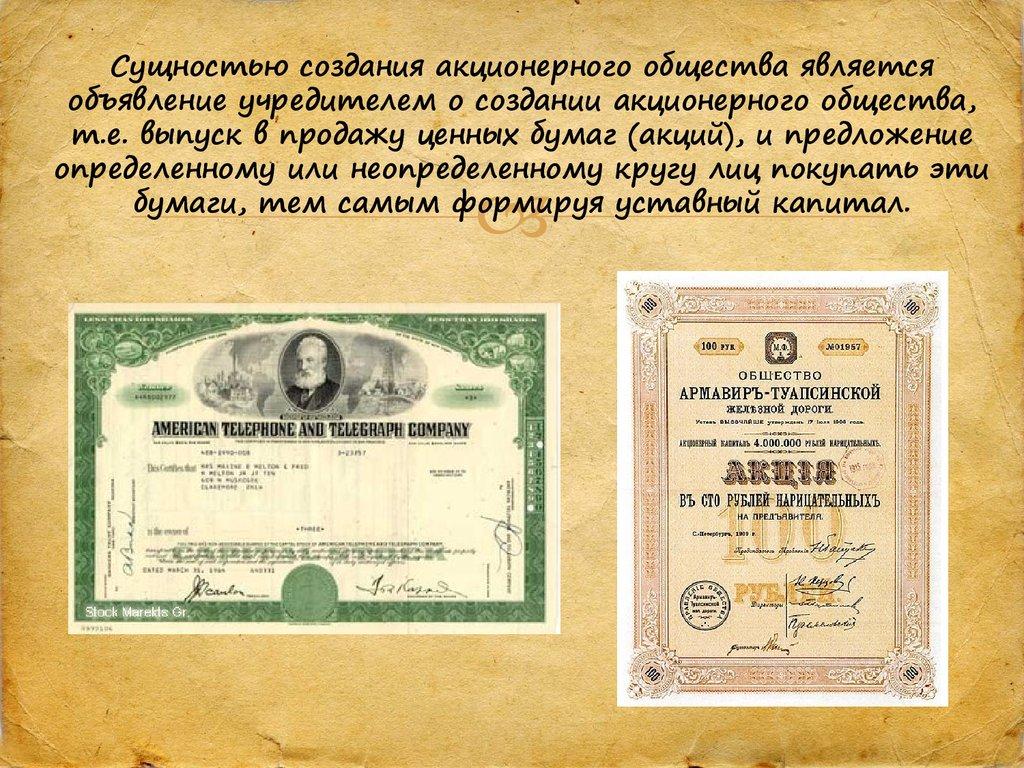 Договор о создании акционерного общества