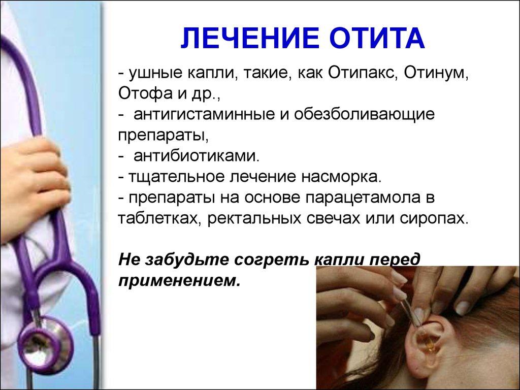 Отит у детей чем лечить в домашних условиях 41