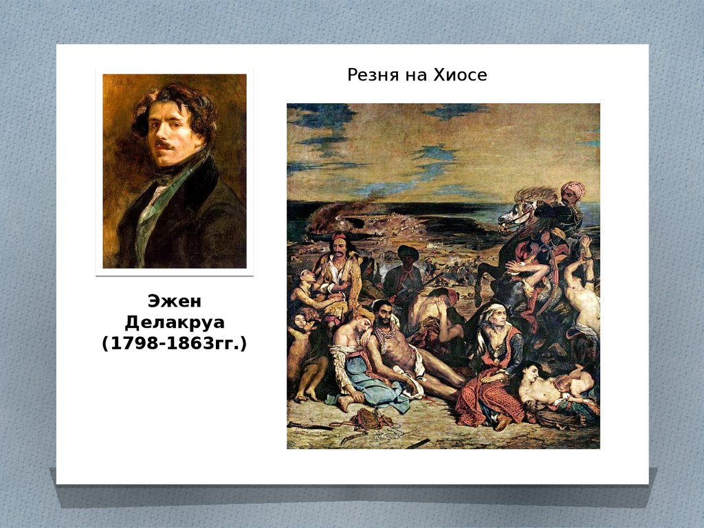 on delacroix and courbet essay Keeping an eye open: essays on art by julian keeping an eye open contains barnes' essays on géricault, delacroix, courbet, manet, fantin-latour, cézanne.