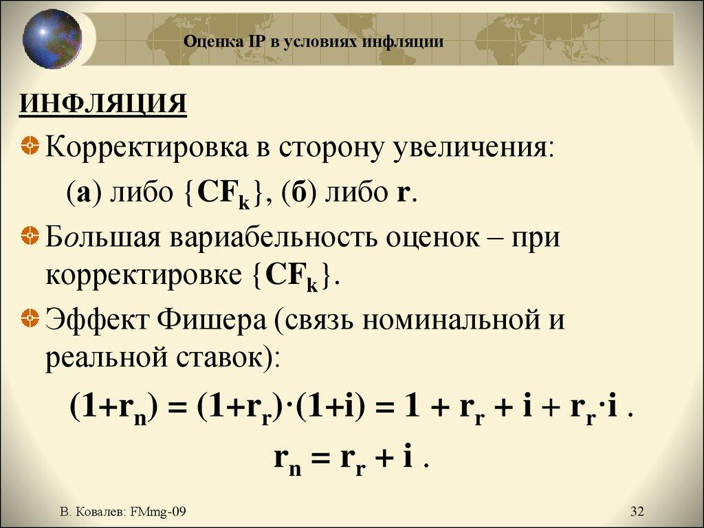 Ковалев В.в Методы Оценки Инвестиционных Проектов