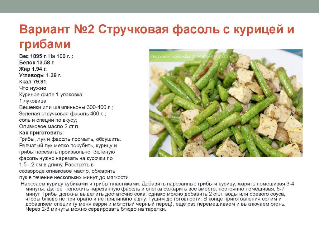 Рецепт стручковая фасоль для похудения