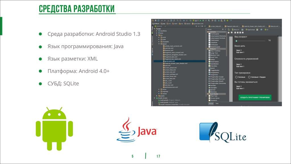 Разработка Софта Для Android