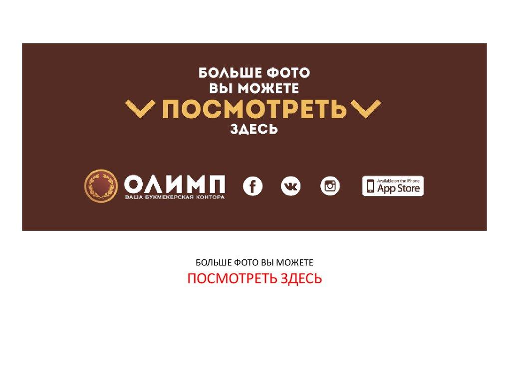 олимп букмекерская контора атырау