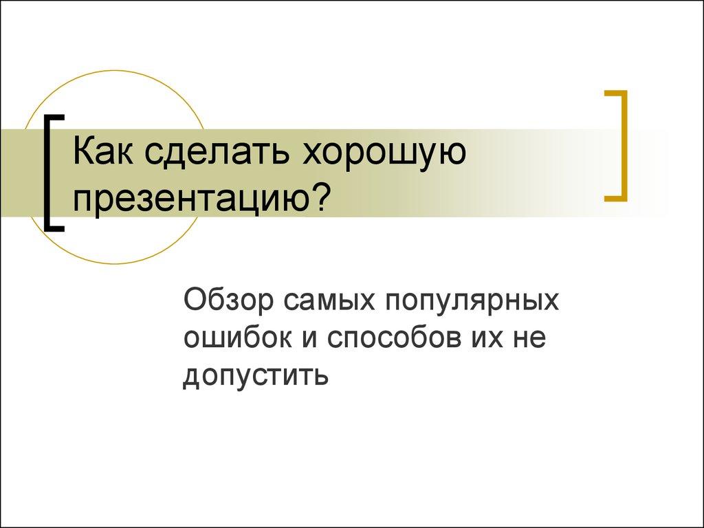 Как сделать наилучшую презентацию