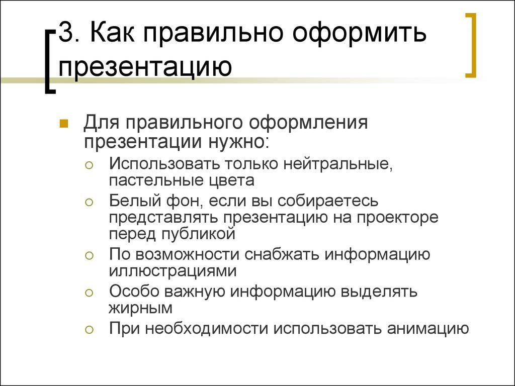 Как правильно сделать презентаций
