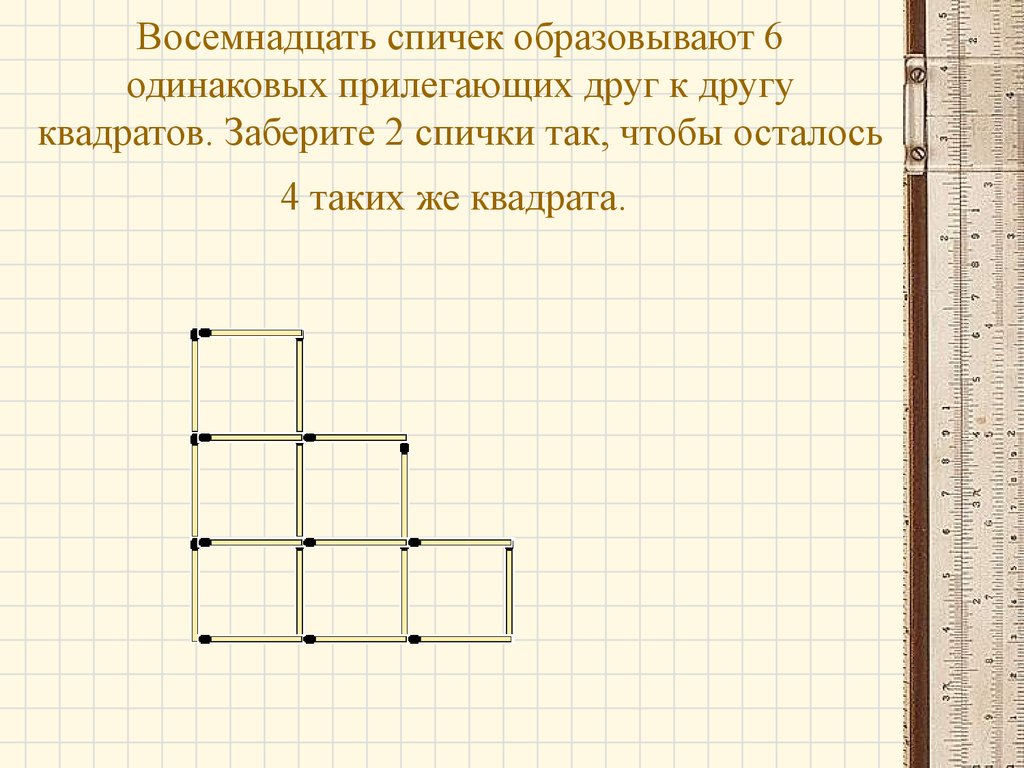 5 Квадратов Из 4 Квадратов 13 Спичек