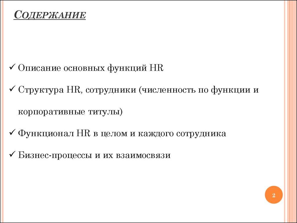 Бизнес Процесс Банка Описание