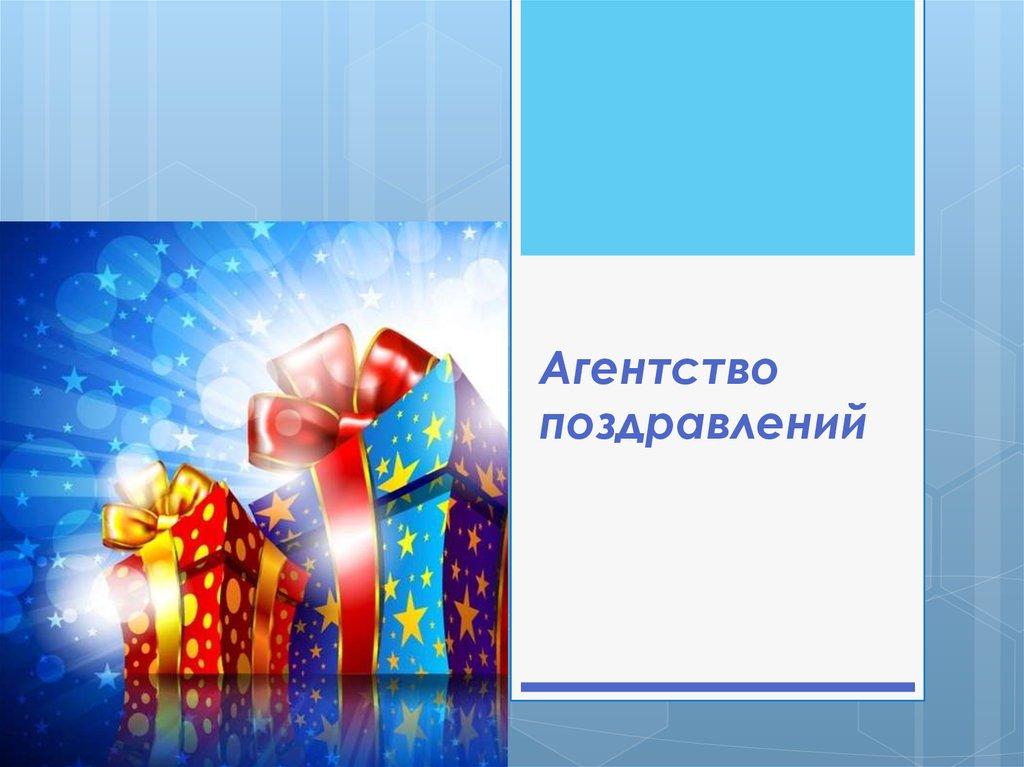 Агентство по поздравлениями