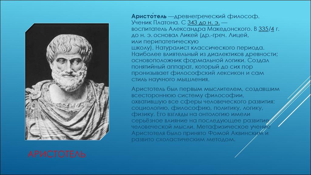 Аристотель и его рисунки