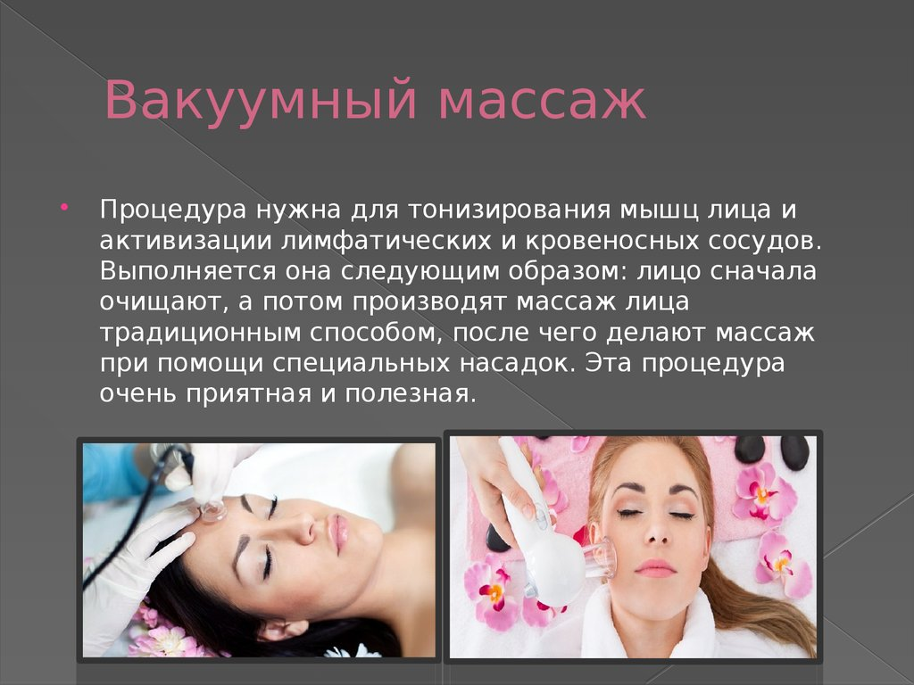 Вакуумный массаж лица польза