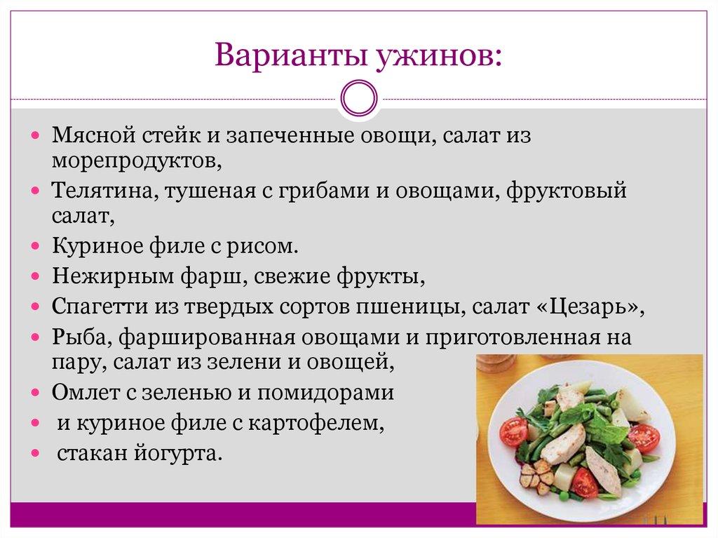 рациональное питание меню на неделю для похудения