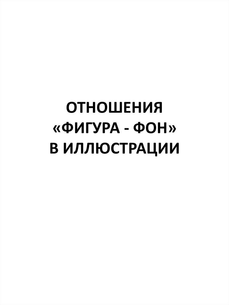Фигура и фон в дизайне