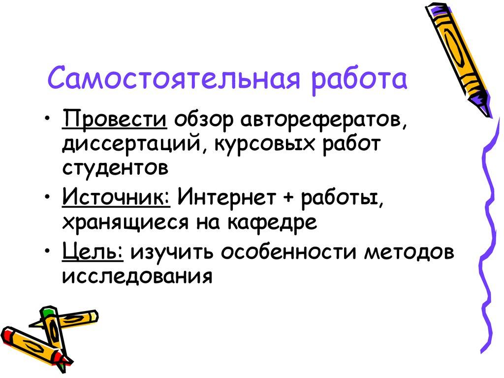 темы дипломных работ по теме дети сироты