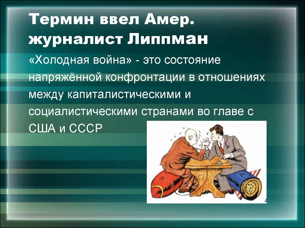 Гарри Трумэн Презентация