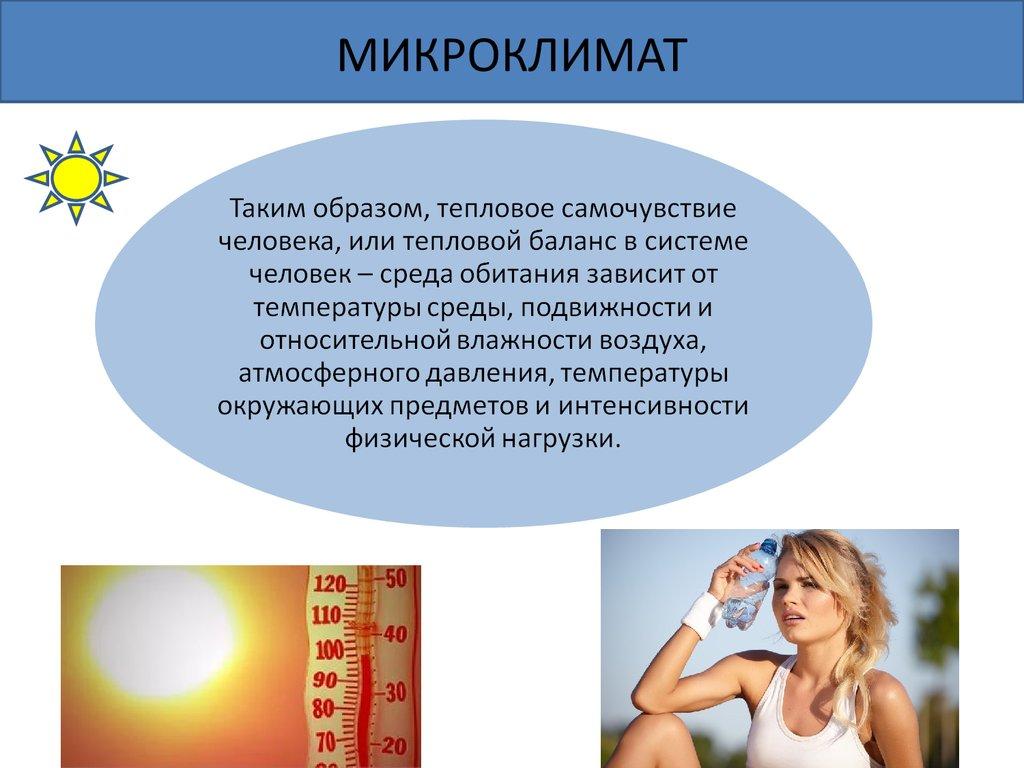 обеспечение условий здорового образа жизни