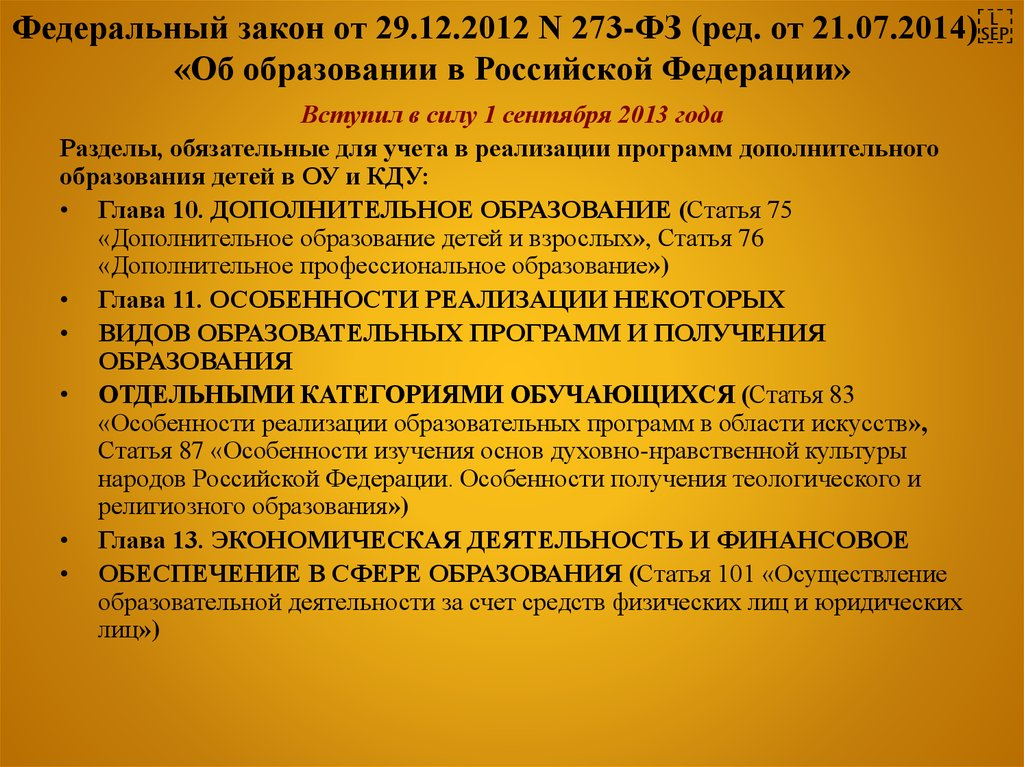 Федеральным законом от 29.12.2012 n 273-фз ред от 23.07.2013