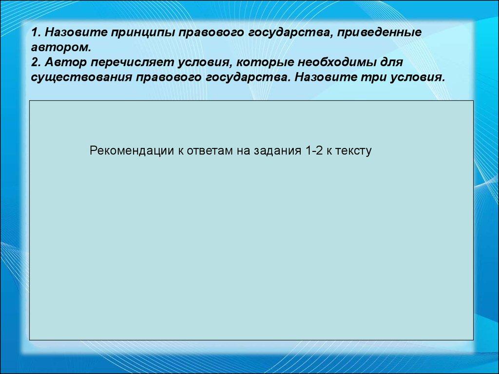 Политическая Система Обществознание 11 Класс Презентация
