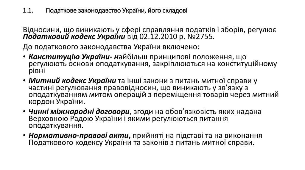 Податковий кодекс украни 2011 стаття 187