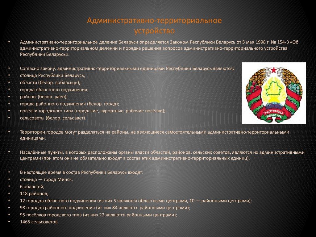 Законы об административно территориальном делении беларуси