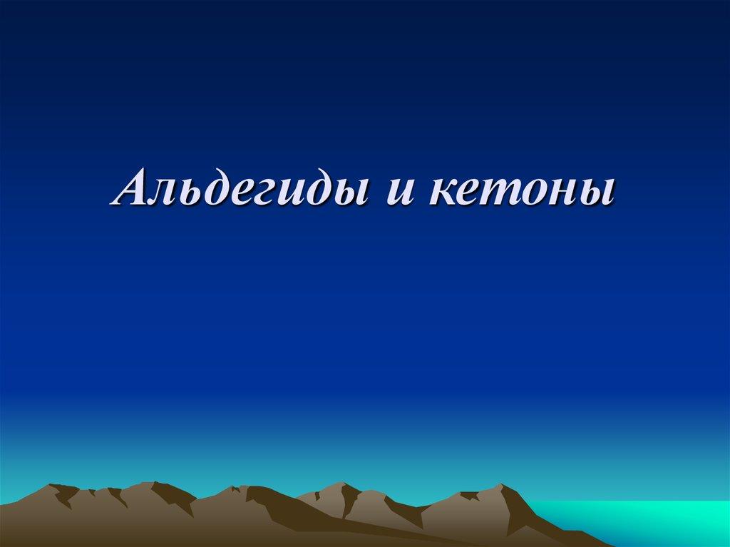 альдегиды презентация бесплатно