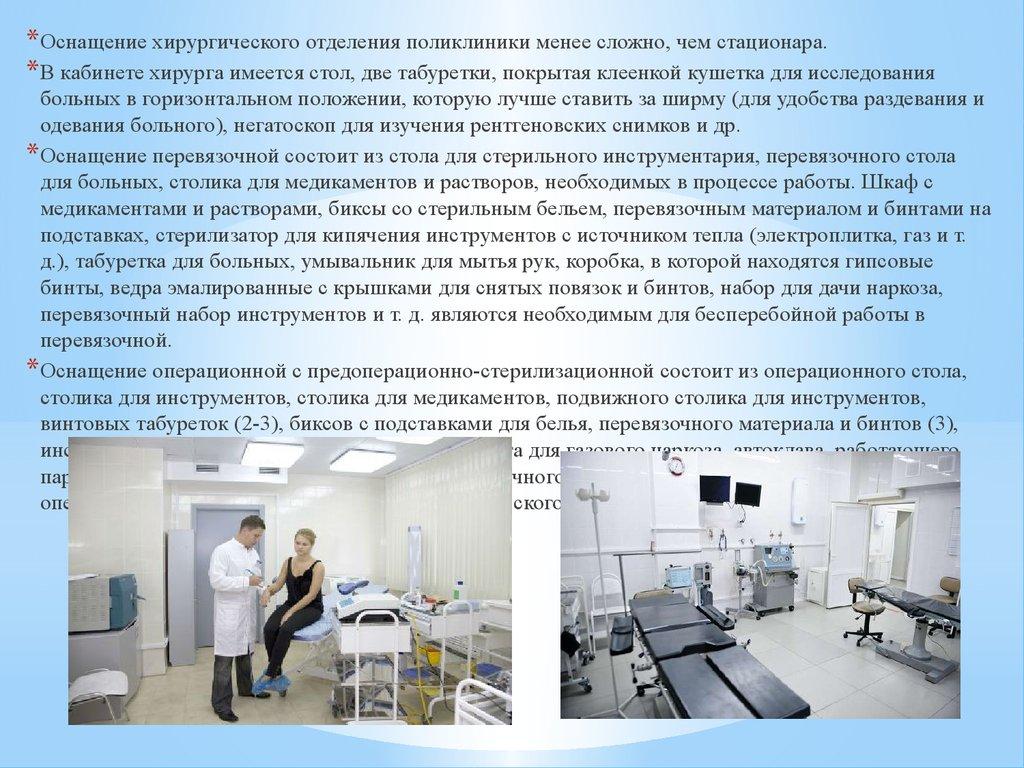 Поликлиника 2-записаться на прием