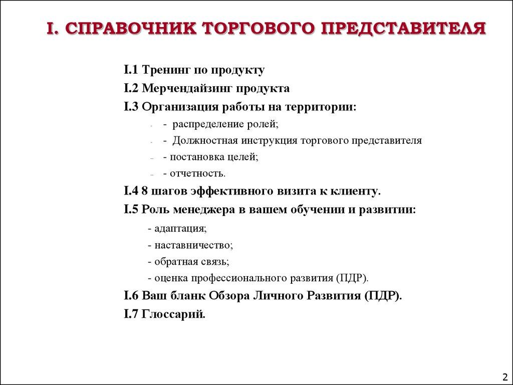 образец должностной инструкции торгового представителя