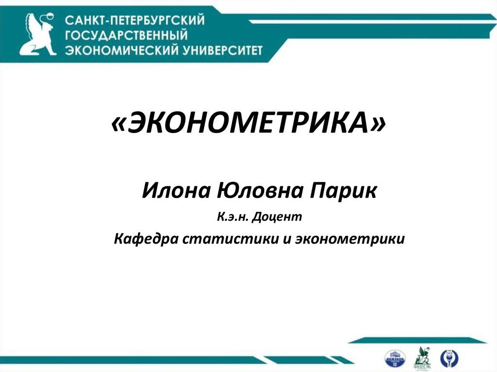 Решебник Практикума По Эконометрике Елисеева