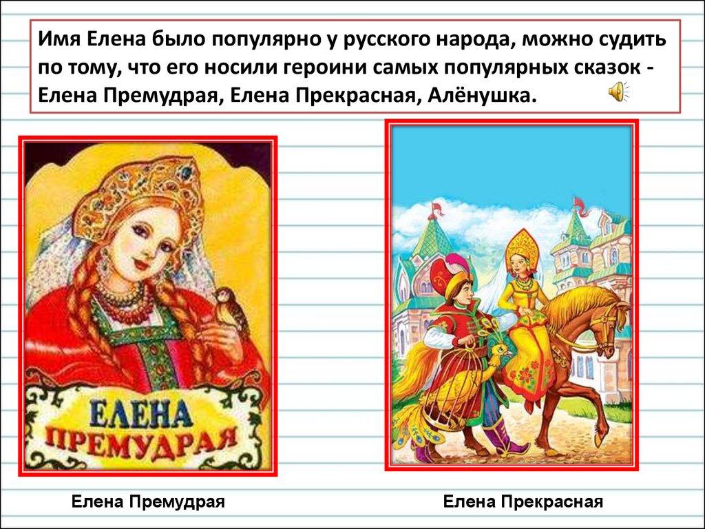 Елена константинопольская равноапостольная царица именины