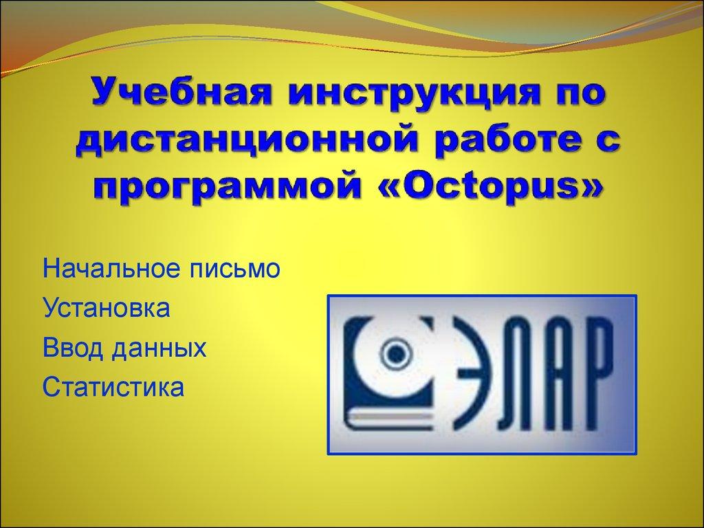 Программа Octopus Скачать Бесплатно - фото 7