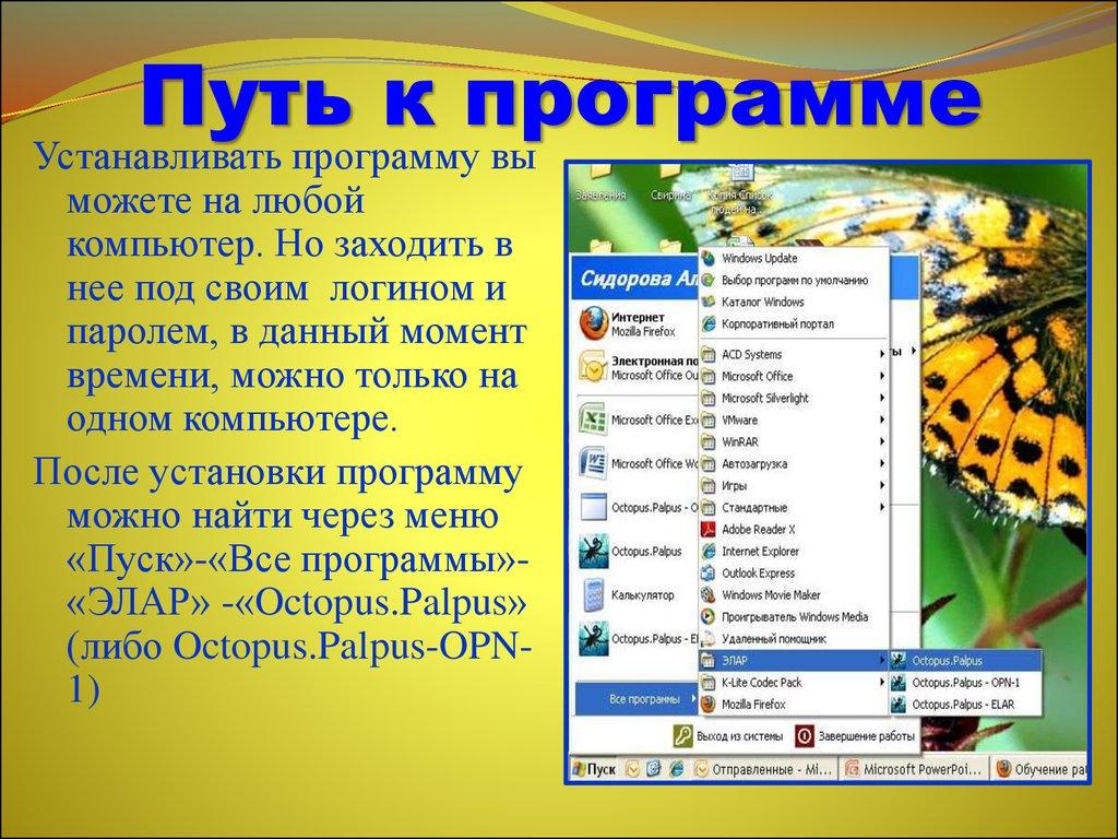 программа для прошивки по сотовых телефонов