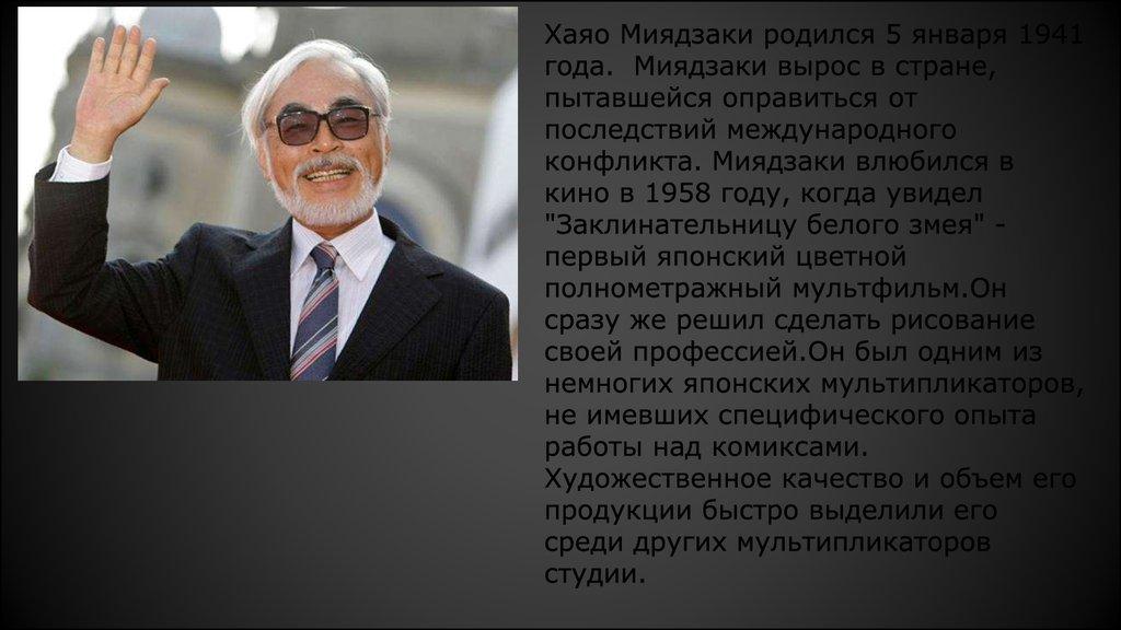 Hayao miyazaki biography
