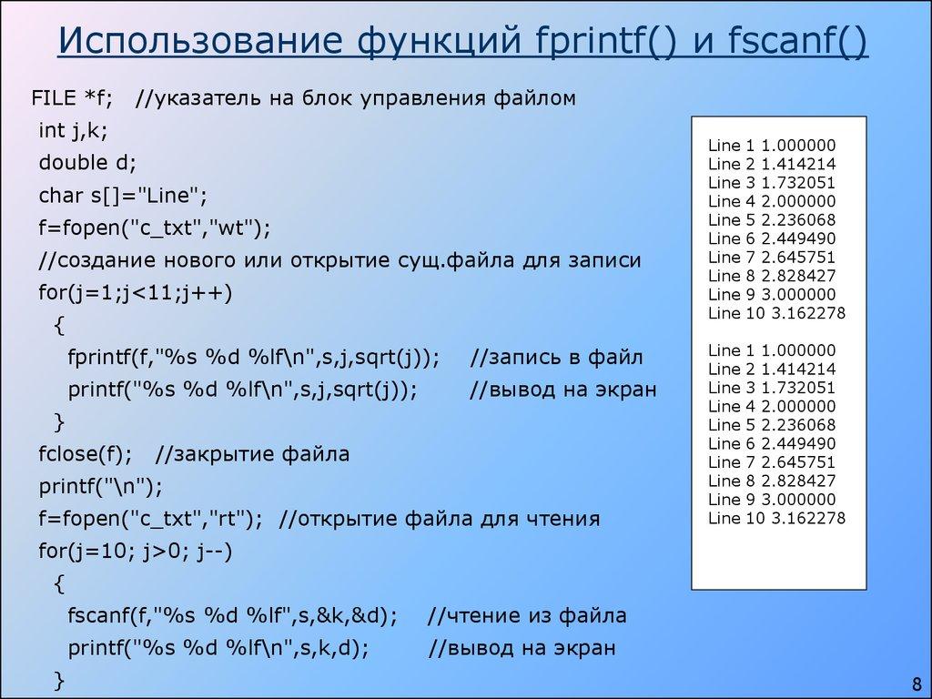 While ( !file2  !feof(f2) ) fprintf(f,%d ,a2); file2 = end_range(f2); fscanf(f2,%d,a2); fclose(f2); fclose(f1)