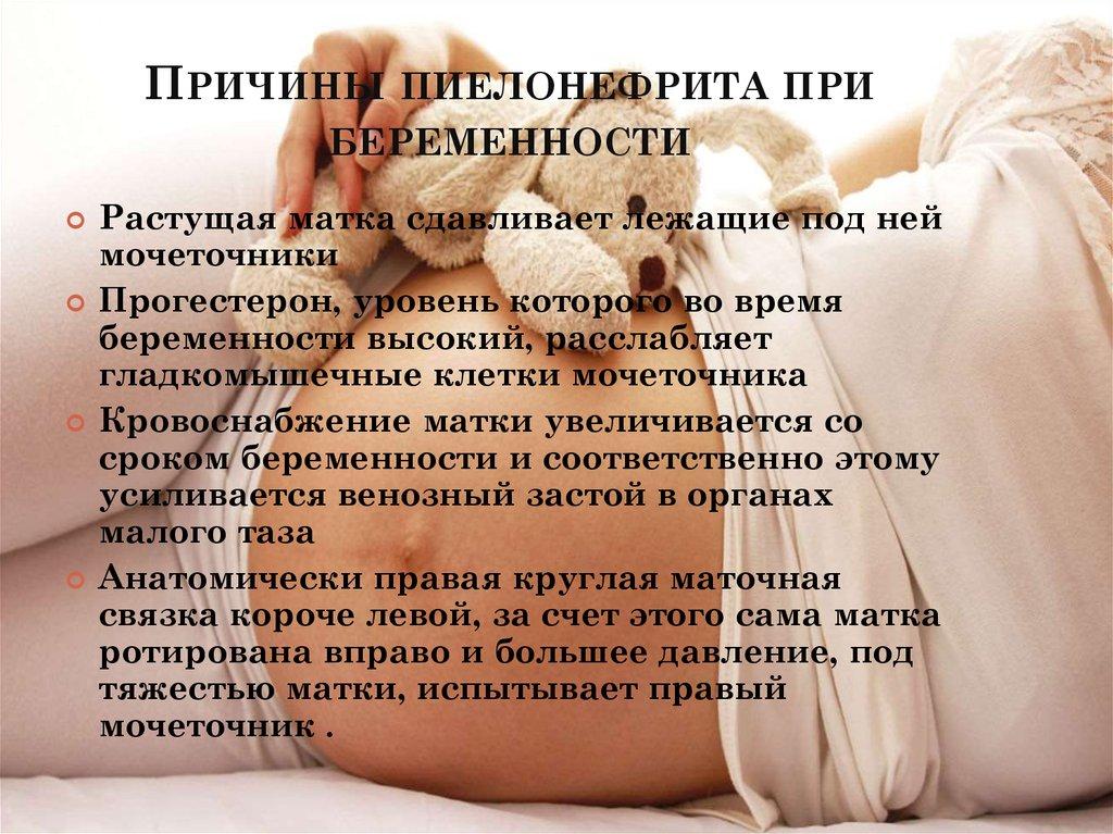 Пиелонефрит у беременных питание