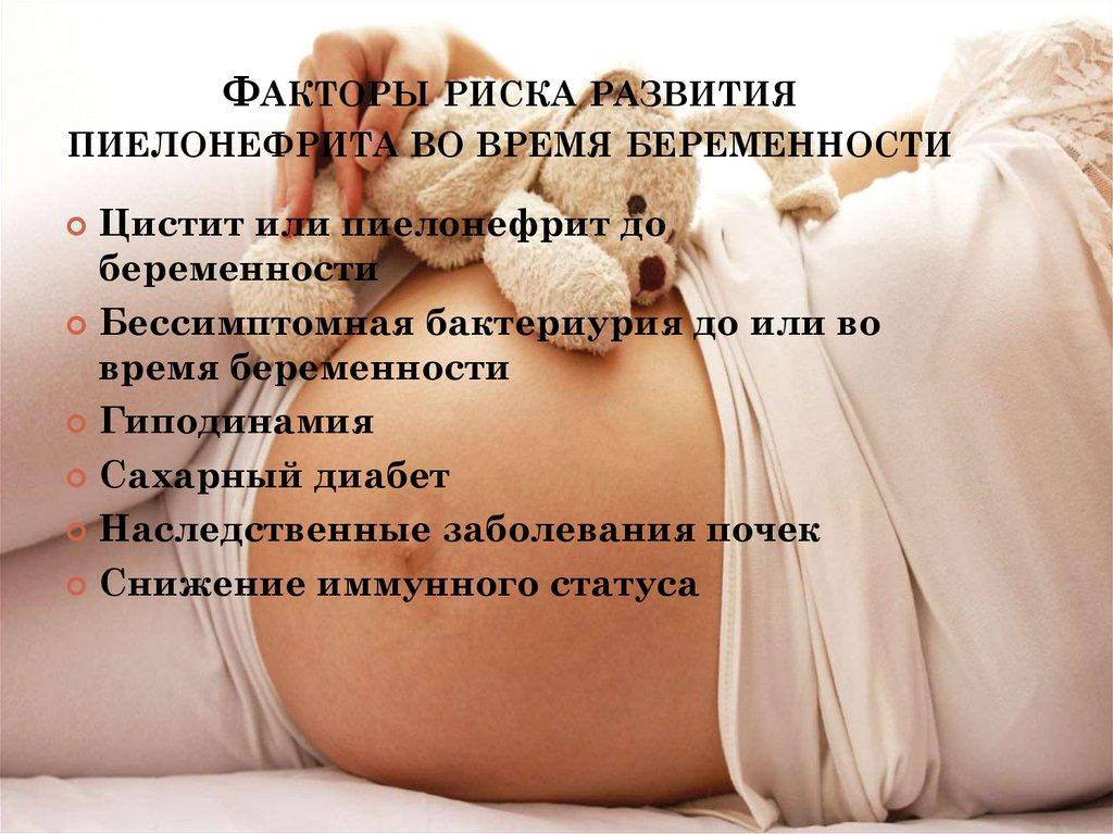 Болезнь почек у беременных 45