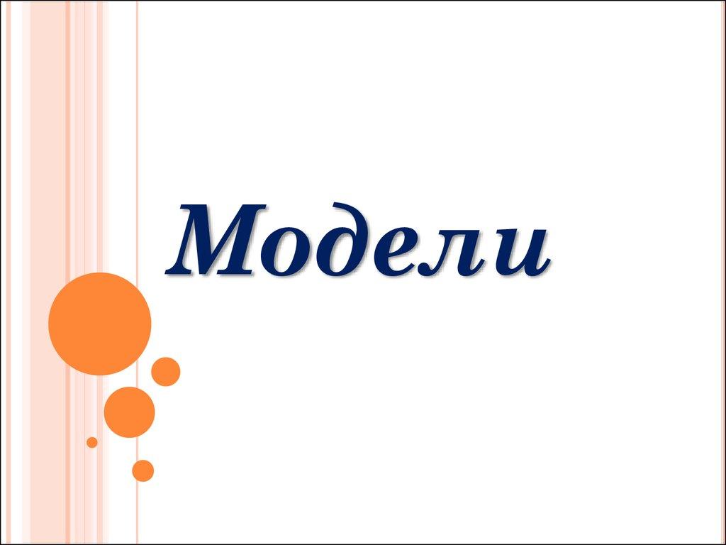 моделирование создание моделей: