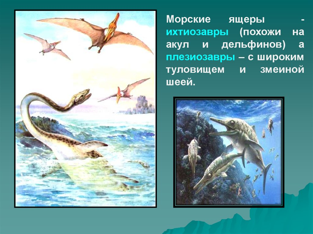 знакомство с динозаврами играть