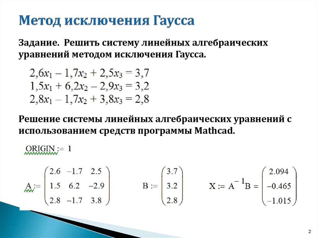 Решить матрицу методом гаусса онлайн калькулятор