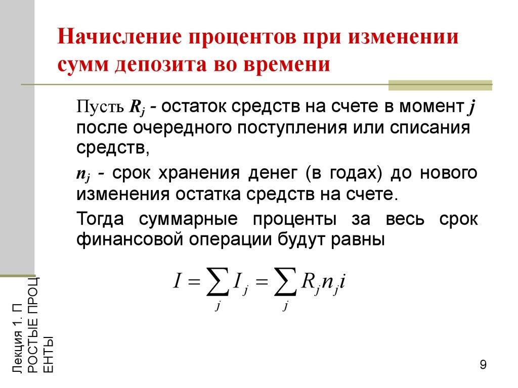 финансовая математика основные формулы