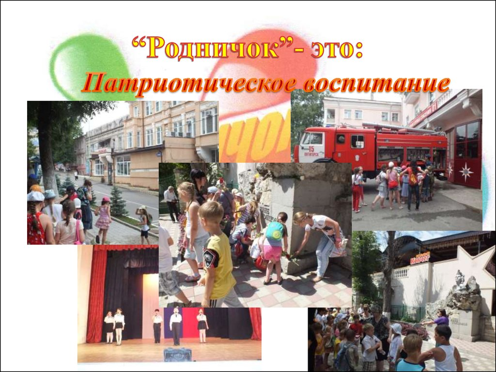 Организация отдыха и развлечений организация летнего