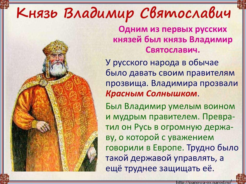 правление владимира в древней руси презентация