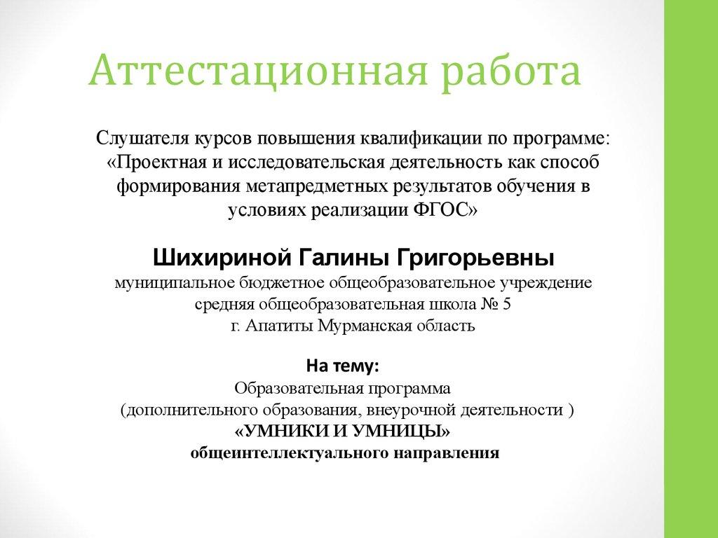 Программа по внеурочной деятельности грамотеи и умницы